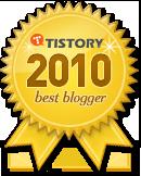 TISTORY 2010 우수블로그