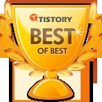 TISTORY 2009 3년 연속 우수블로그