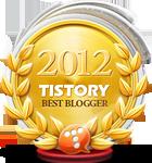 TISTORY 2012 우수블로그