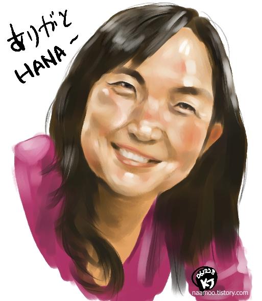 하시카와 하나