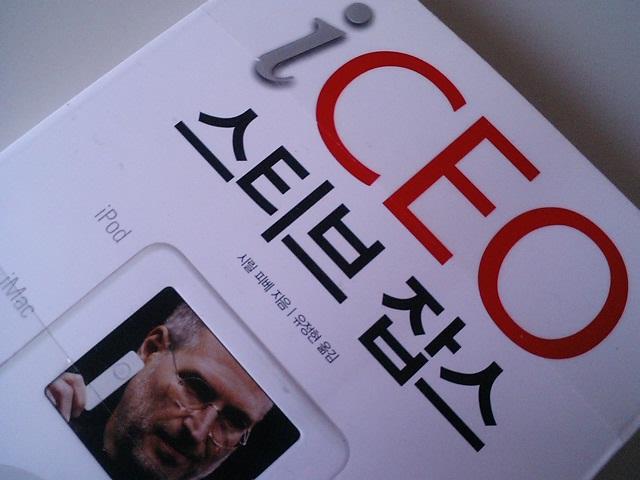 iCEO, 스티브 잡스 - 시릴 피베