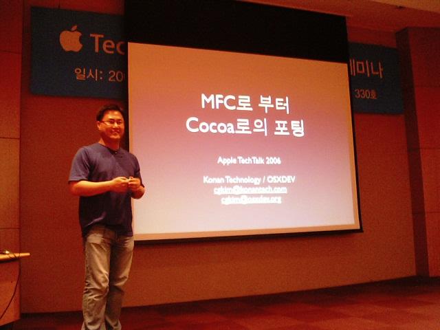Tech Talk 2006 강연 중