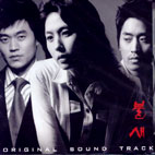 불새 OST