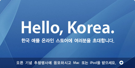 한국 애플 온라인 스토어