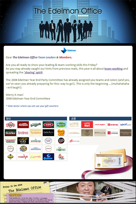 2008 Edelman Year End Party Invitation