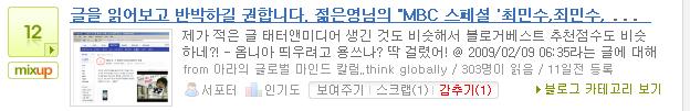"""믹스업 12, 감추기 (1), 2009/02/11 글을 읽어보고 반박하길 권합니다. 젊은영님의 """"MBC 스페셜 '최민수,죄민수, 그리고... 소문' 과 태터앤미디어""""에 대한 답글"""