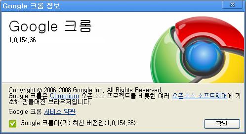 Google 크롬 1.0.154.36