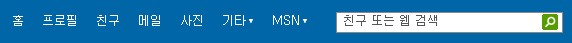 윈도우 라이브 3세대에서 추가된 부분