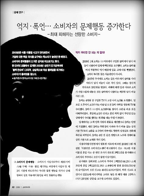 억지, 폭언 '소비자의 문제행동 증가한다' <이미지출처:09년 1월호 소비자시대>