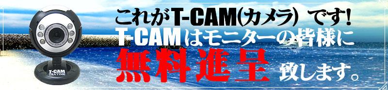 Wide-angle Webcam T-CAM for Tech48