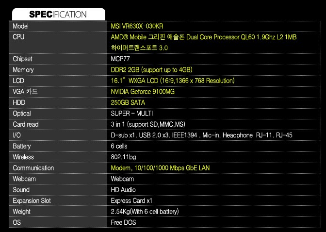 MSI 퓨마 노트북 VR630X-030KR