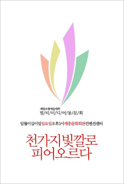 계원조형예술대학 멀티미디어동문회 발족식 포스터
