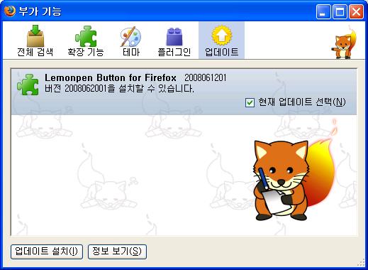 Lemonpen Button for Firefox 3