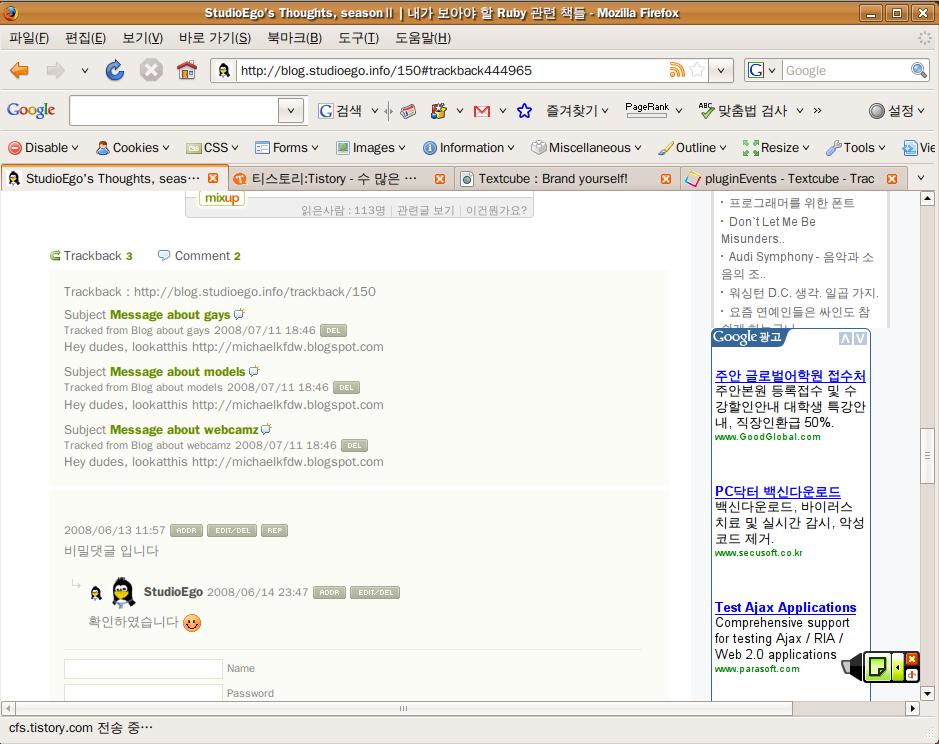 Trackback Spam screenshap