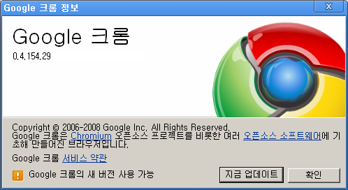 Google 크롬 0.4.154.29