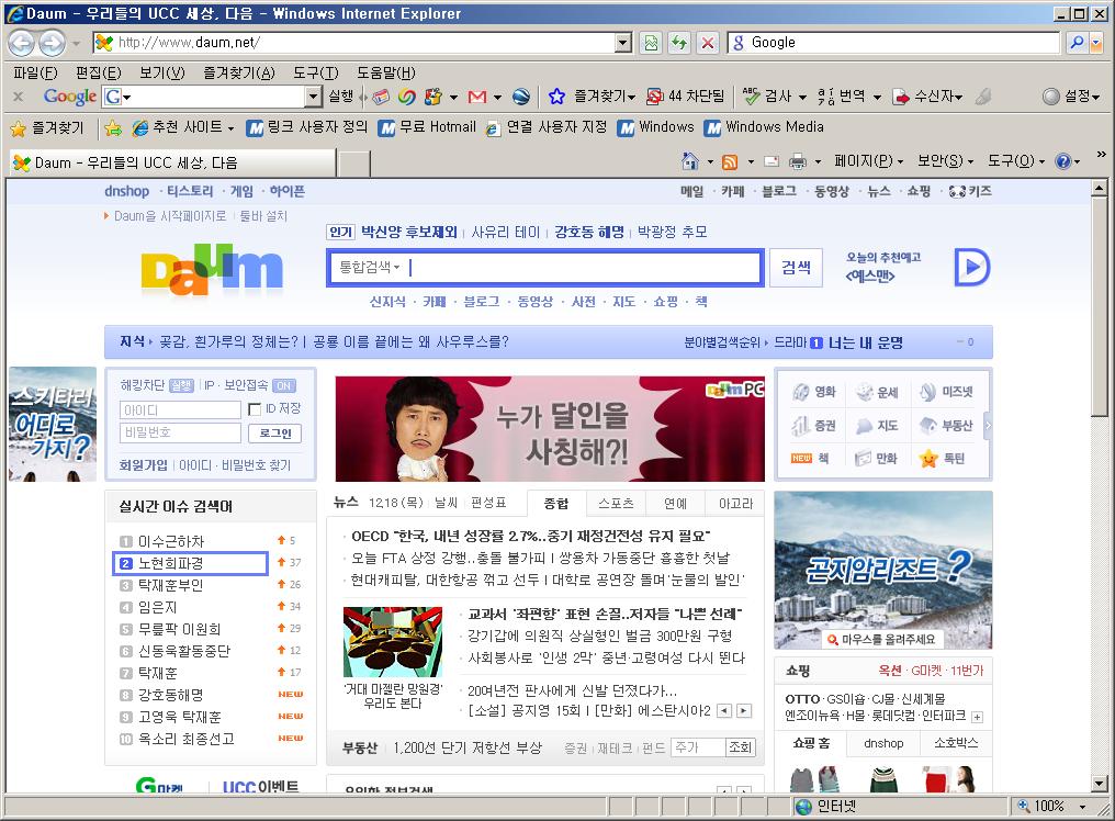 IE8 설치후 실행한 화면