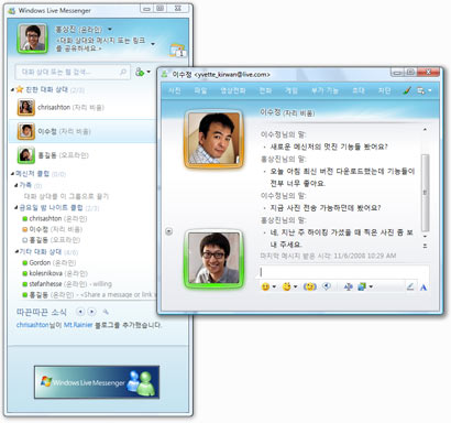 Windows Live 메신저