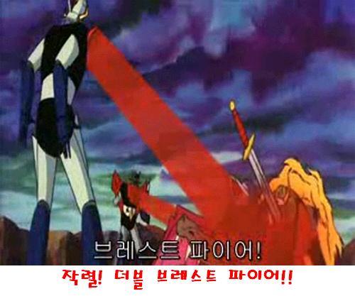 해킹학원 | 슈퍼로봇 시리즈 1편 마징가 Z 전격분석!