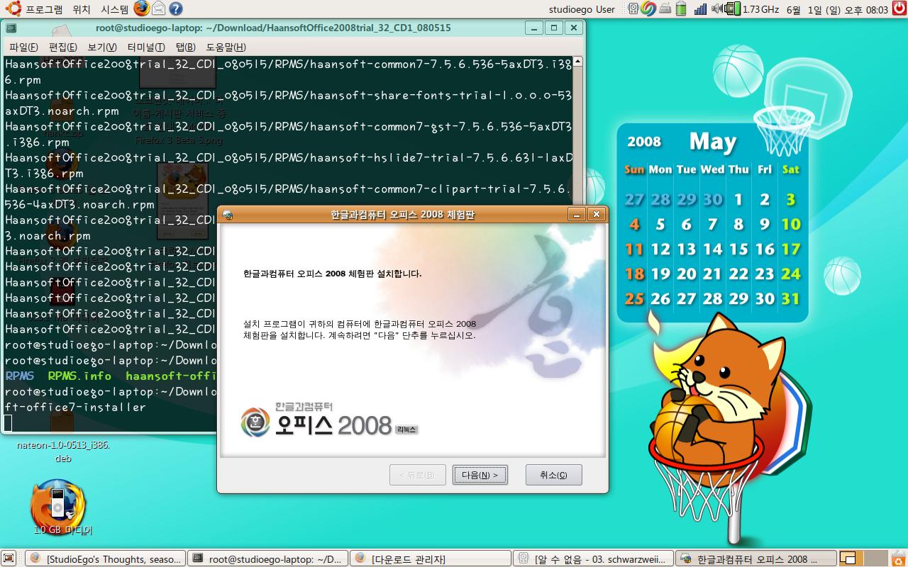 리눅스용 한글오피스2008 60일체험판 설치#1