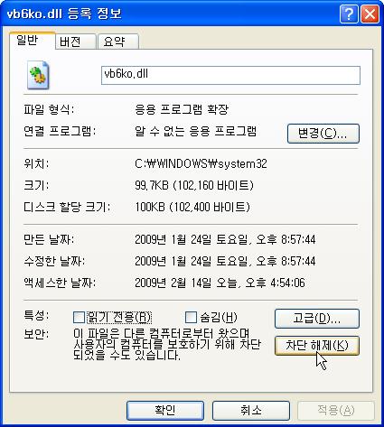 2proo, COMPUTER, It, ocx, OCX DLL, Util, Utility, vb6ko, vb6ko.dll, vb6ko.dll 오류, vb6ko.dll 파일, vb6ko.dll 파일 다운, XP vb6ko.dll, 비스타 vb6ko, 비스타 vb6ko.dll, 엑스피 vb6ko, 엑스피 vb6ko.dll, 컴퓨터 오류, 컴퓨터 팁, 파일오류,