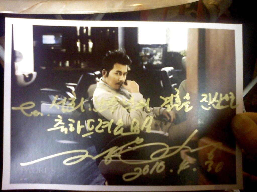 정우성씨가 자신의 사진에 싸인을 해 준 자료^^