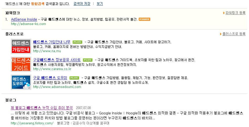 네이버 애드센스 검색 결과