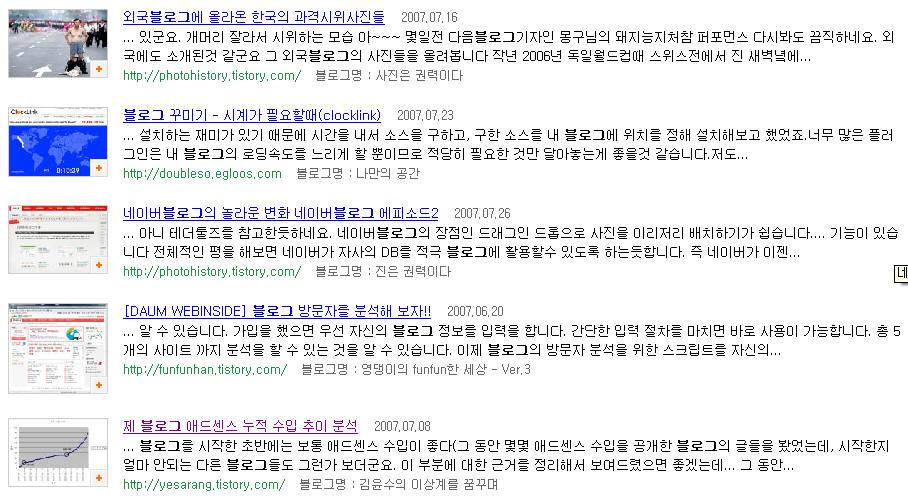 네이버 카페 블로그 검색에서 블로그 키워드 검색 결과