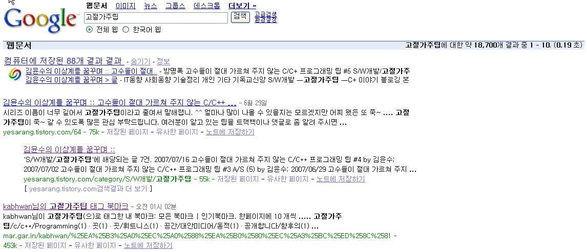 """구글 """"고절가주팁"""" 검색어 검색 결과"""