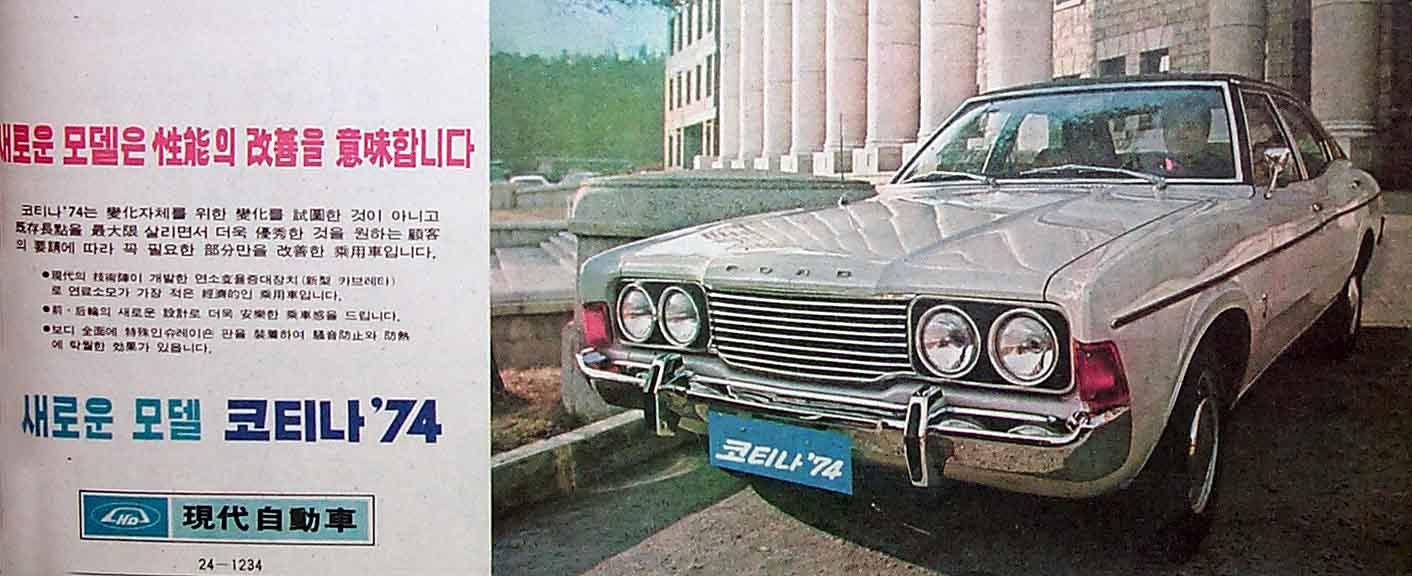 Hyundai Ford cortina 74