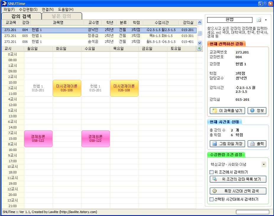 임시 선택시 시간표 셀 보여주기