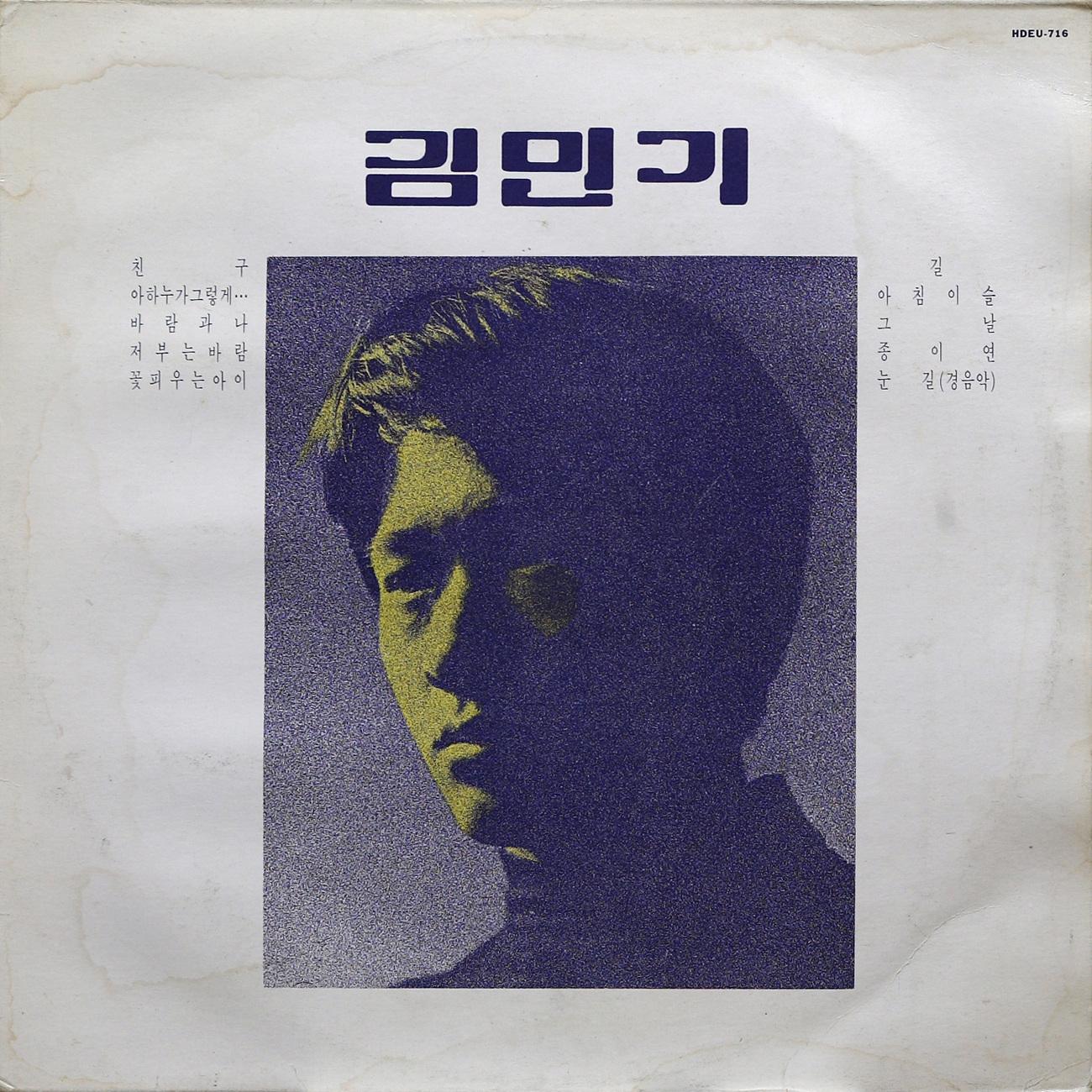 김민기  1집 (87년본/90년본)