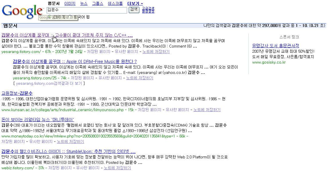 """구글 """"김윤수"""" 키워드 검색 결과"""