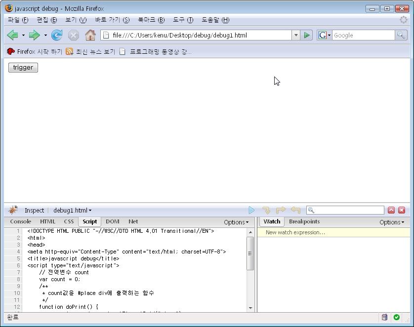 그림1 firebug script tab