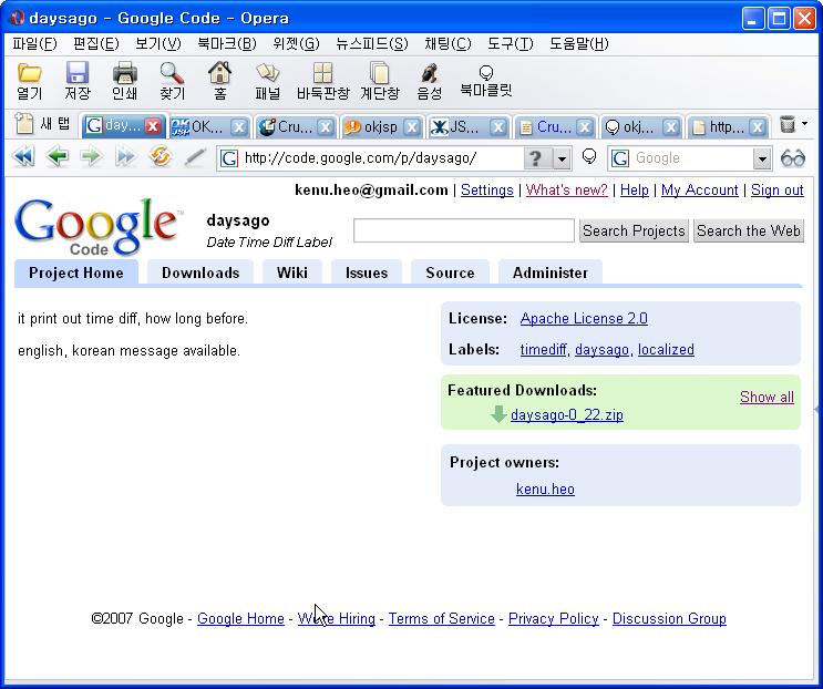오픈소스 프로젝트 호스팅 by google
