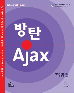 방탄 Ajax 표지