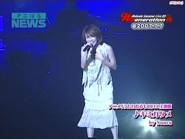 Animelo2007 - Suara