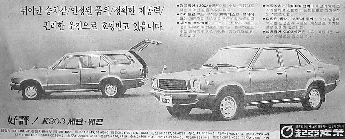 기아자동차 K-303 광고