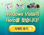 Vista_Hero