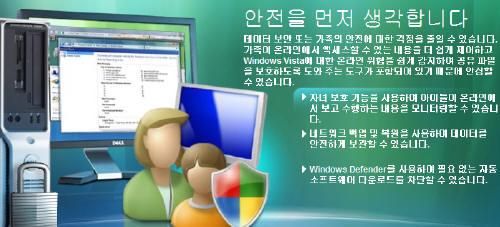 windows-vista-parent-controls