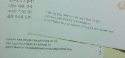 이 책은 국내 최초로 원본 삽화 저작권을 갖고 있는 / 프랑스 Sogex사와의 계약을 통한 정식 한국어판입니다.