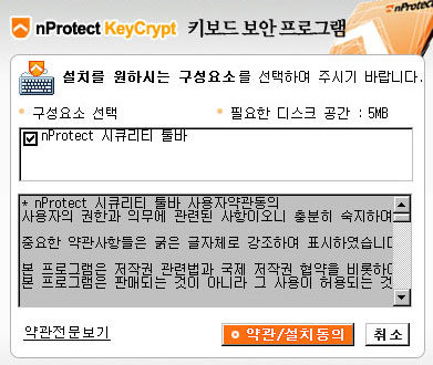 nprotect keycrypt