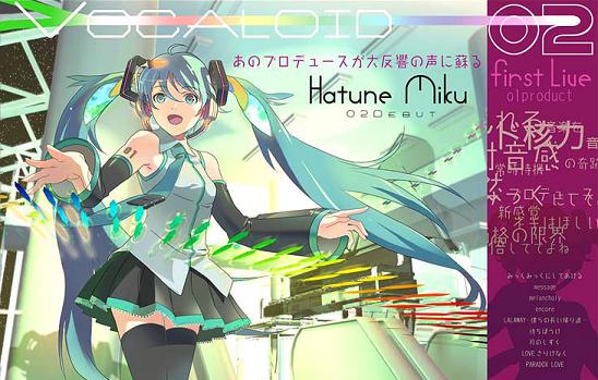하츠네 미쿠 by Vocaloid + alpha