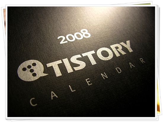 2008 티스토리 캘린더