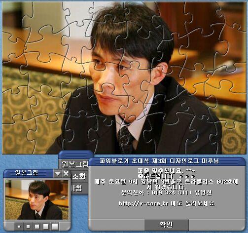 퍼즐 - 파워블로거 초대석 제3회 디자인로그 마루님