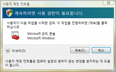 UAC Dialog Window