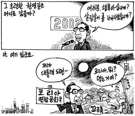 백무현 서울 만평 2007년 11월 27일