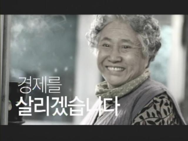 이명박 대선 광고 욕쟁이 할머니 편