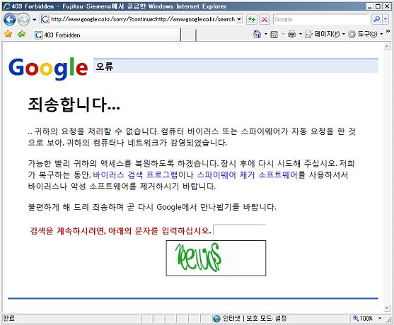 Google 오류