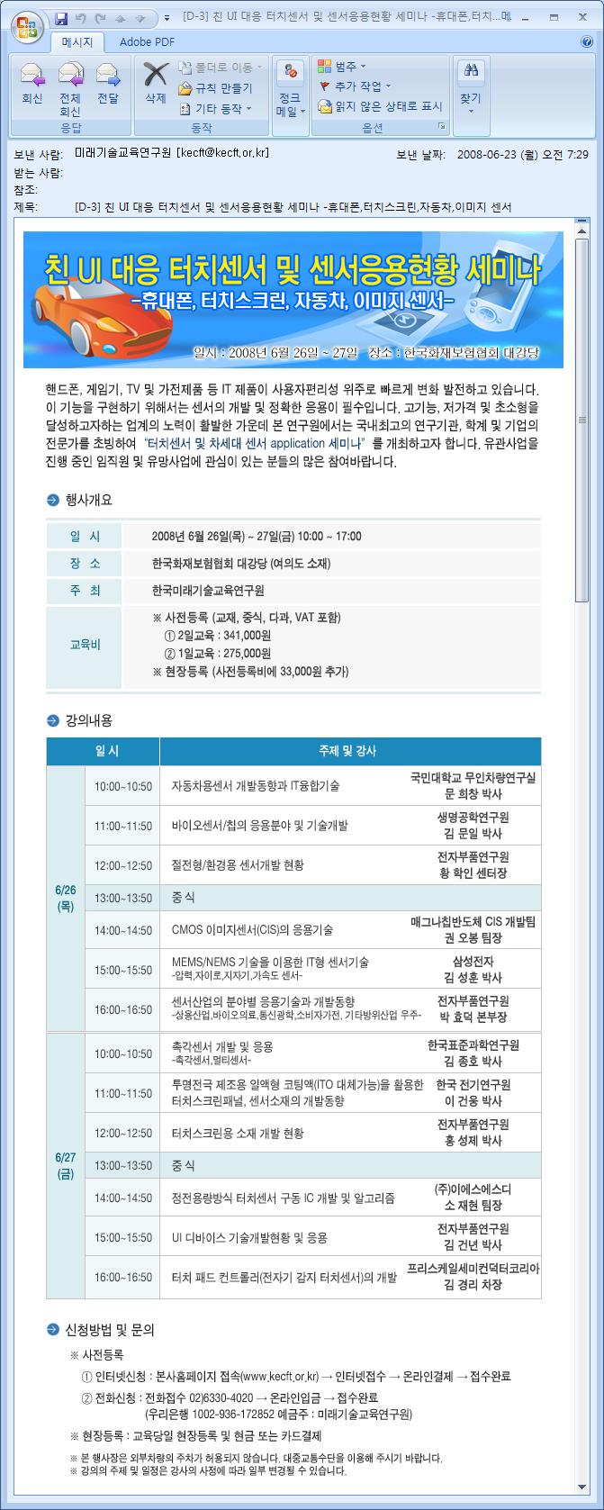 Curriculum for UI-Friendly Sensor Seminars
