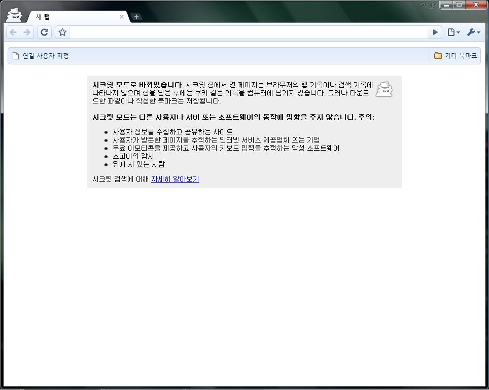 Screenshot of Google Chrome - Secret Mode